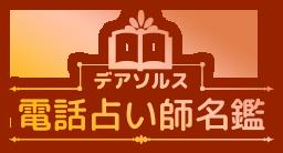デアソルス電話占い師名鑑
